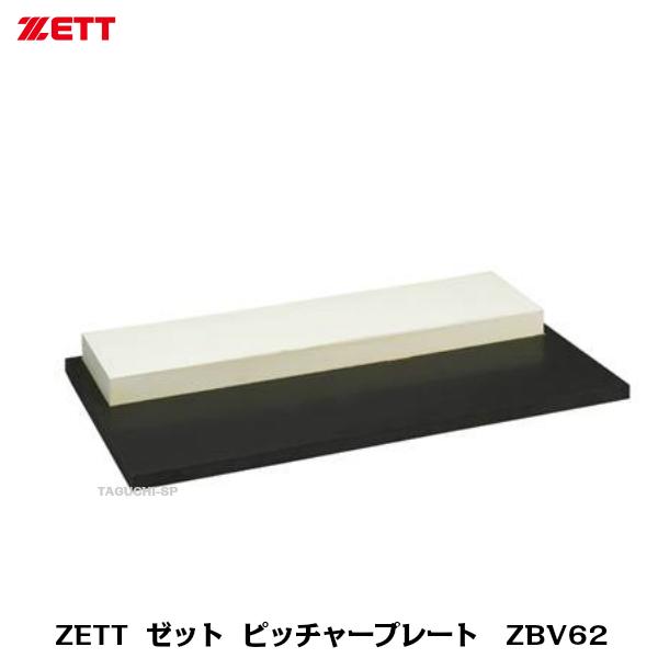 ZETT ゼット ピッチャープレート ZBV62 ゴム台付き【グラウンド備品】