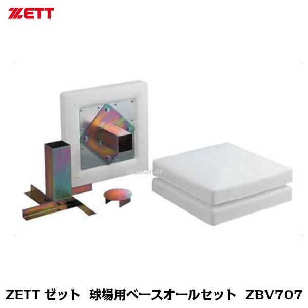 ZETT ゼット 硬式野球・軟式野球・ソフトボール兼用 球場用ベースオールセット ZBV708 公式規格品【グラウンド備品】