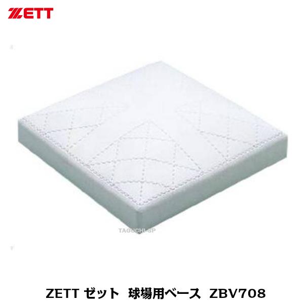 ZETT ゼット 硬式野球・軟式野球・ソフトボール兼用 球場用ベース(1枚) ZBV708 公式規格品【グラウンド備品】