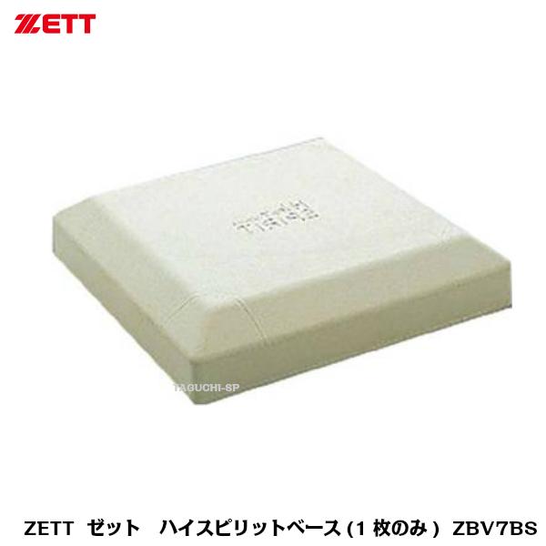 ZETT ゼット 硬式野球・軟式野球・ソフトボール兼用 ハイスピリットベース(1枚のみ) ZBV7BS 公式規格品【グラウンド備品】