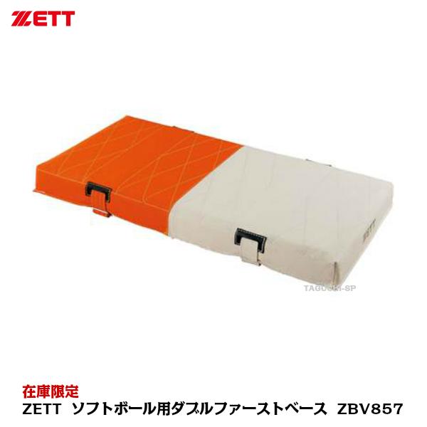 【在庫限定】ZETT ゼット ソフトボール用 ダブルファーストベース(1枚) ZBV857 公式規格品【グラウンド備品】