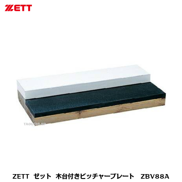 ZETT ゼット 木台付きピッチャープレート ZBV88A【グラウンド備品】