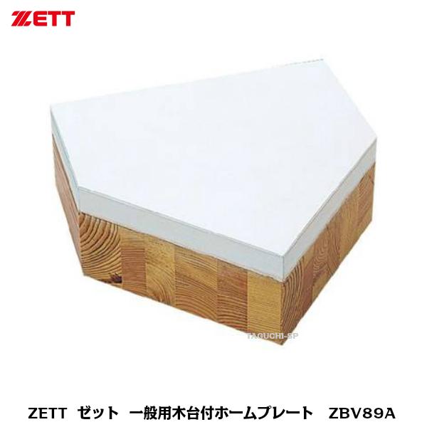 ZETT ゼット 木台付 一般用ホームプレート ZBV89A 【グラウンド備品】