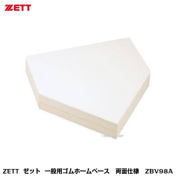 ZETT ゼット ゴム製 一般用ホームベース ZBV98A 両面仕様【グラウンド備品】