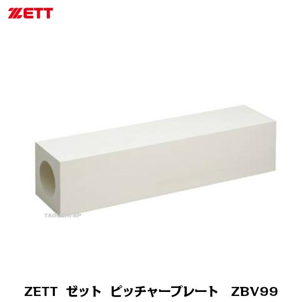 ZETT ゼット ピッチャープレート ZBV99 四面使用可【グラウンド備品】