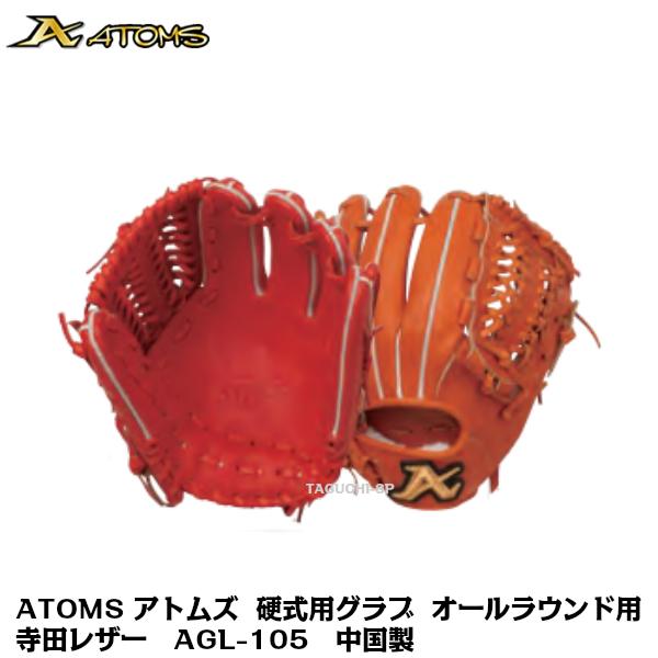 【ATOMS】【アトムズ】ATOMS(アトムズ) 硬式グラブ 投手用 内野手用 オールラウンド用 AGL-105 オレンジ レッドオレンジ【寺田レザー】【中国製】