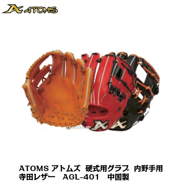 【ATOMS】【アトムズ】ATOMS(アトムズ) 硬式グラブ 内野手用 AGL-401 オレンジ レッドオレンジ ブラック【寺田レザー】【中国製】