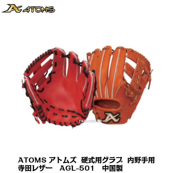 【ATOMS】【アトムズ】ATOMS(アトムズ) 硬式グラブ 内野手用 AGL-501 オレンジ レッドオレンジ【寺田レザー】【中国製】