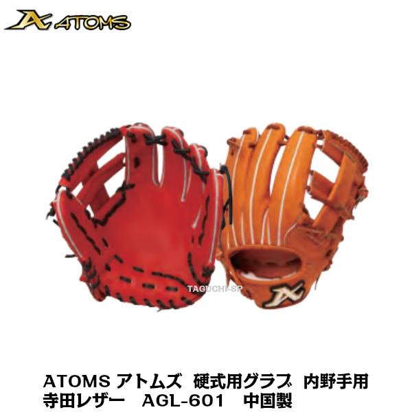 【ATOMS】【アトムズ】ATOMS(アトムズ) 硬式グラブ 内野手用 AGL-601 オレンジ レッドオレンジ【寺田レザー】【中国製】