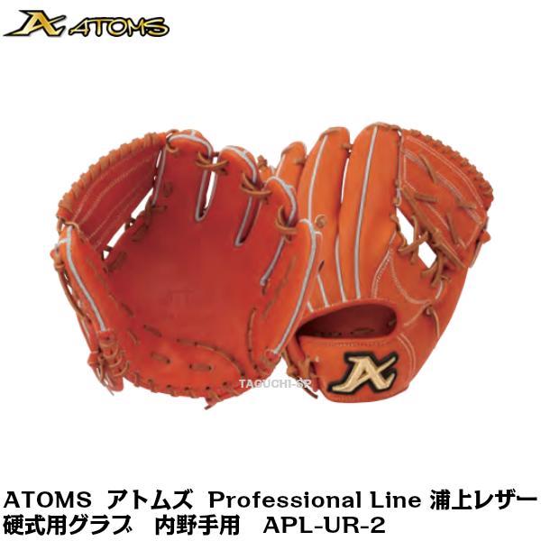 【ATOMS】【アトムズ】【Professional Line】【プロフェッショナルライン】ATOMS(アトムズ)硬式グラブ 内野手用 APL-UR-2 日本製【浦上レザー】