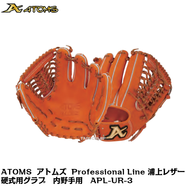 【ATOMS】【アトムズ】【Professional Line】【プロフェッショナルライン】ATOMS(アトムズ)硬式グラブ 内野手用 APL-UR-3 日本製【浦上レザー】