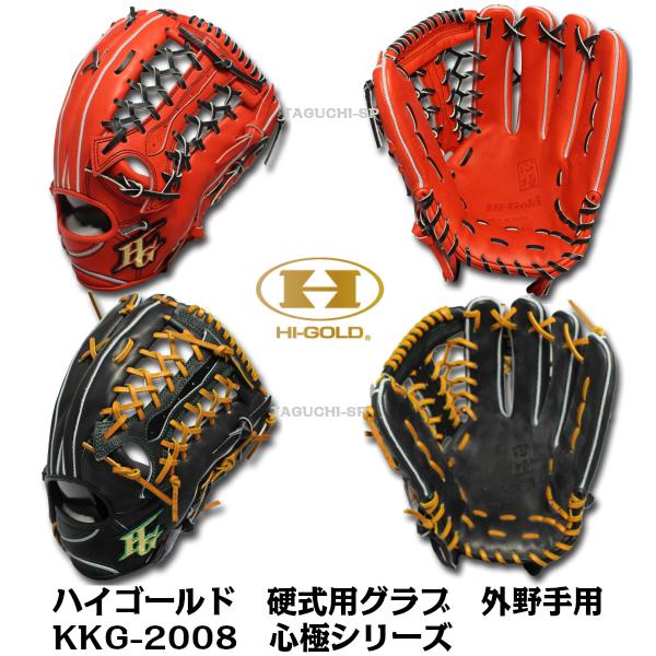 【2020年モデル】【和牛ステア】ハイゴールド 心極シリーズ 硬式グラブ 外野手用 KKG2008