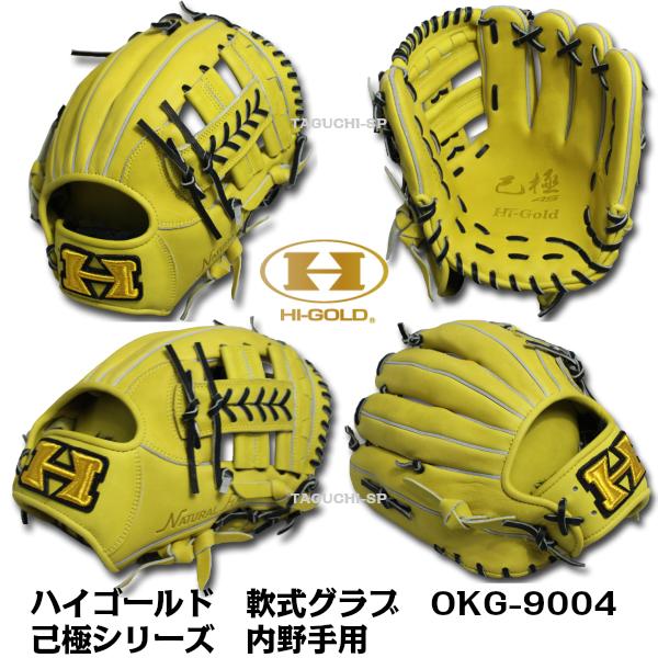 【2020年モデル】【プロフィット型付け加工】【己極 AS】ハイゴールド  軟式グラブ 内野手用 OKG-9004 イエロー×ブラック