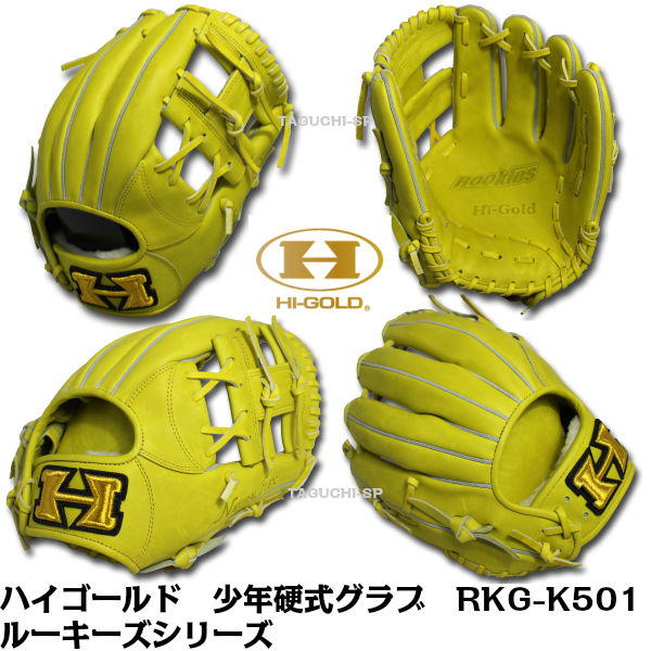 【2020年モデル】【プロフィット型付け加工】【ROOKIES ルーキーズ】ハイゴールド  少年硬式グラブ ユースモデル RKG-K501 ナチュラルイエロー サイズ:L-LL