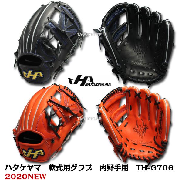 【2020年モデル】ハタケヤマ 軟式グラブ 内野手用 TH-G706 ブラック Vオレンジ