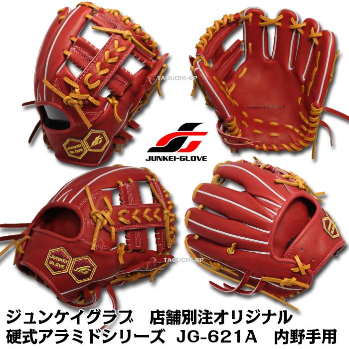 【店舗別注】ジュンケイグラブ 硬式グラブ オーダーグラブ 内野手用 JG-621  【AZUKI-LINE】