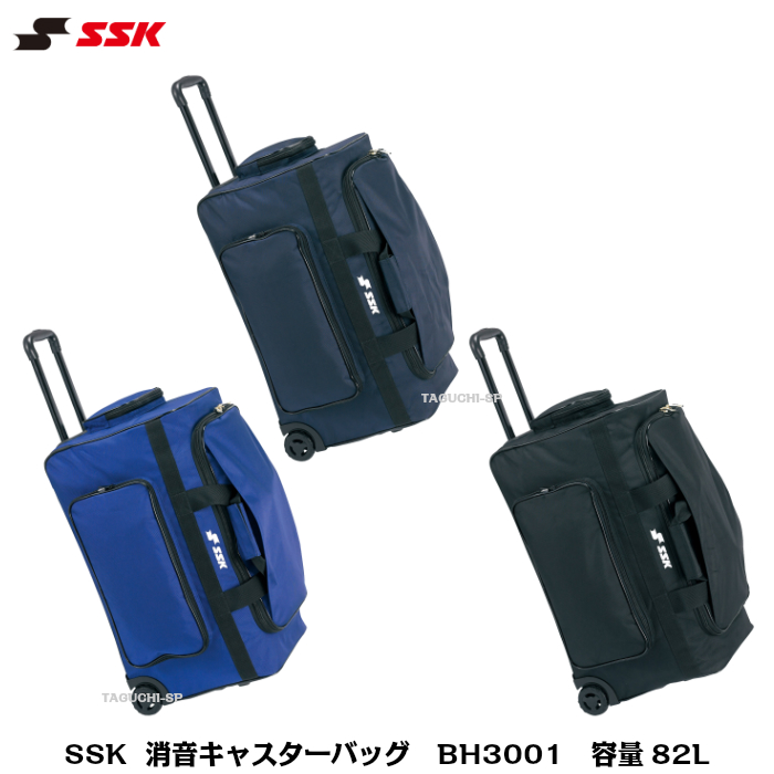 SSK エスエスケイ 消音キャスターバッグ 容量82L(長さ67×高さ36×幅34cm) 【審判用品】