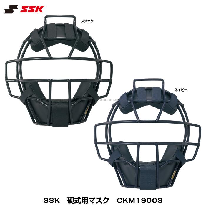 【SGマーク付き】SSK エスエスケイ 硬式用 キャッチャーマスク 硬式用チタンマスク CKM1900S ブラック ネイビー