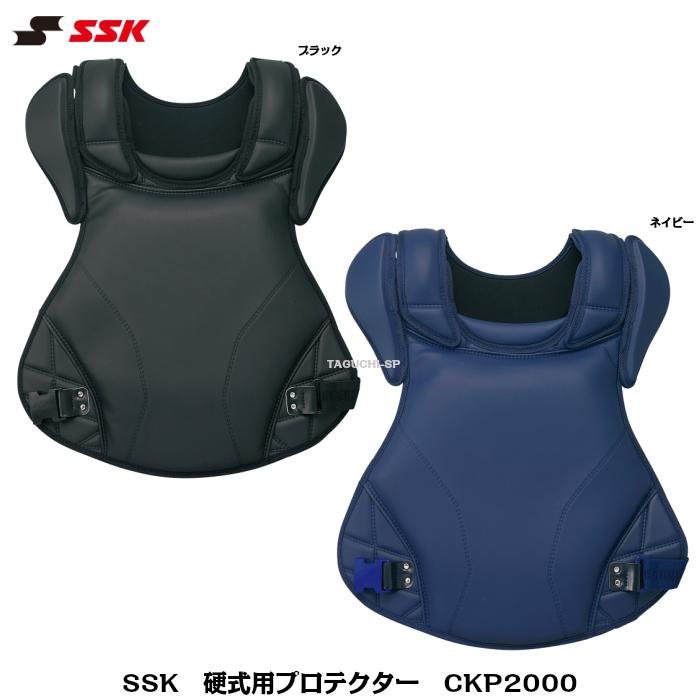 SSK エスエスケイ 硬式用 キャッチャーギア 硬式用プロテクター CKP2000 ブラック ネイビー