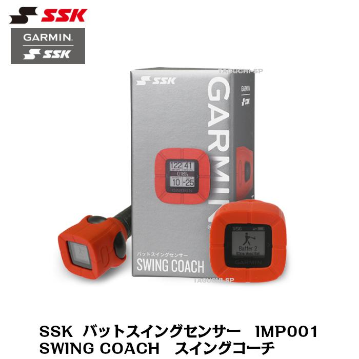 SSK バットスイングセンサー SWING COACH [スイングコーチ] IMP001
