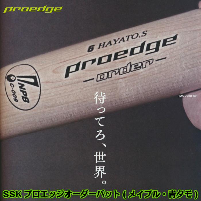 【オーダーバット】SSK プロエッジ 硬式木製バット プロエッジオーダーバット PEO666BT2 PEO555BT2