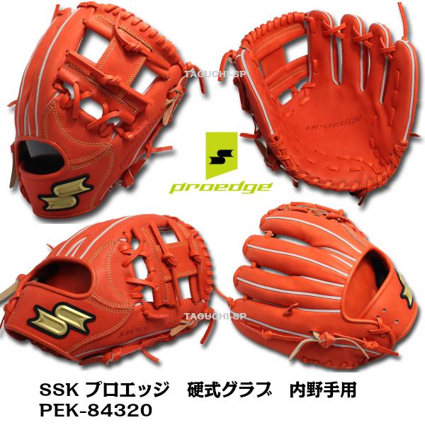 【2020年モデル】【プロフィット型付け加工】【Proedge 】SSK プロエッジ  硬式グラブ 内野手用 PEK-84320 レディッシュオレンジ