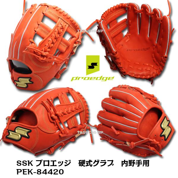 【2020年モデル】【プロフィット型付け加工】【Proedge 】SSK プロエッジ  硬式グラブ 内野手用 PEK-84420 レディッシュオレンジ