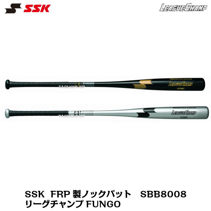 SSK リーグチャンプ FUNGO FRP製ノックバット SBB8008 ブラック(88cm/620g平均) ネイビー(91cm/630g平均) FRP(カーボン+グラス)