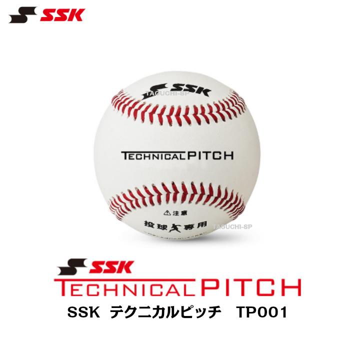 SSK トレーニングボール テクニカルピッチ TECHNICAL PITCH TP001