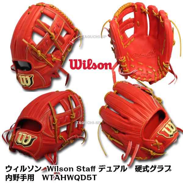 【2020年モデル】【プロフィット型付け加工】【Wilson Staff 】ウィルソンスタッフ デュアル 硬式グラブ 内野手用 D5 WTAHWQD5T Eオレンジ