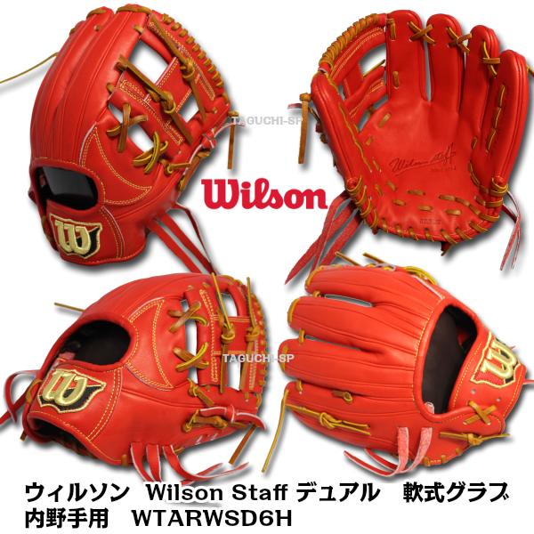【2020年モデル】【プロフィット型付け加工】【Wilson Staff 】ウィルソンスタッフ デュアル 軟式グラブ 内野手用 D6 WTARWSD6H Eオレンジ