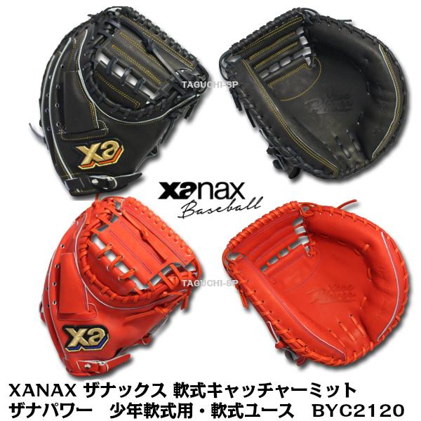 【2020年モデル】【プロフィット型付け加工】ザナックス(XANAX)少年軟式用・軟式ユース キャッチャーミット BYC2120 【日本製】 【J号球対応グラブ】