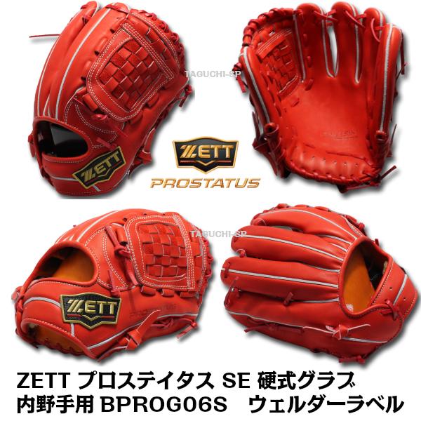 【2020年モデル】【プロフィット型付け加工】【ウェルダーラベル】【キップ仕様】ZETT ゼット プロステイタス SE 硬式グラブ 内野手用 セカンド・ショート用 BPROG06S