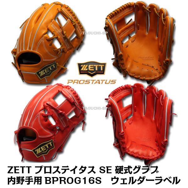 【2020年モデル】【プロフィット型付け加工】【ウェルダーラベル】【キップ仕様】ZETT ゼット プロステイタス SE 硬式グラブ 内野手用 セカンド・ショート用 BPROG16S