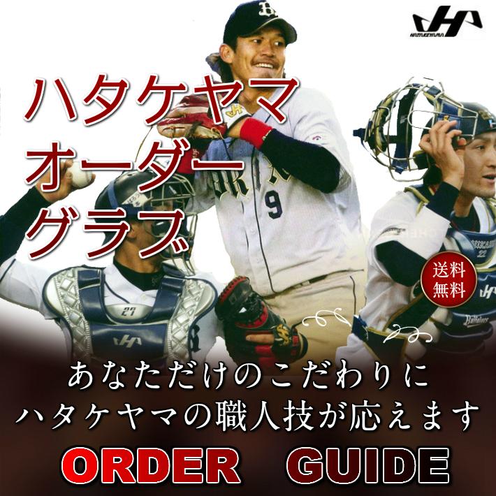【HATAKEYAMA】ハタケヤマ 硬式グラブ スペシャルオーダーグラブ KSO【代引きでは承れません】
