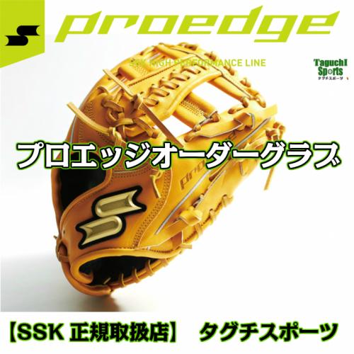 【SSK】【エスエスケイ】ソフトボール用 proedge order プロエッジオーダーグラブ【オールラウンド用】【ソフトボール】