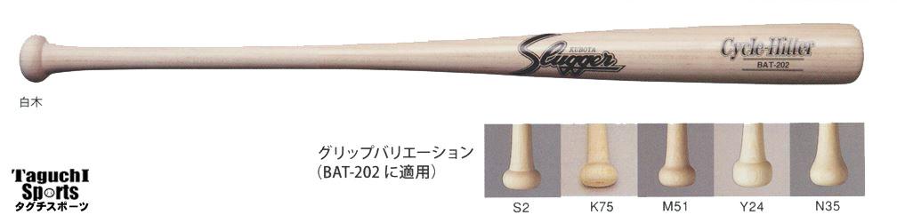 久保田スラッガー硬式木製バット 84センチ 85センチ bat202【硬式木製バット】