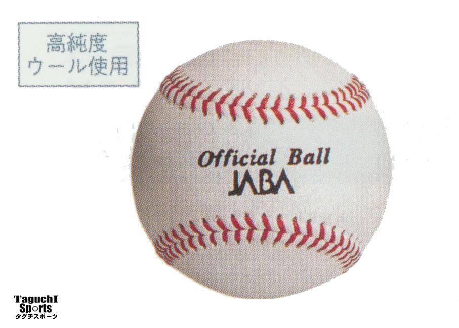 久保田スラッガーボール ba2【ボール】