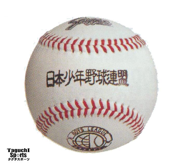 久保田スラッガーボール ba12【ボール】