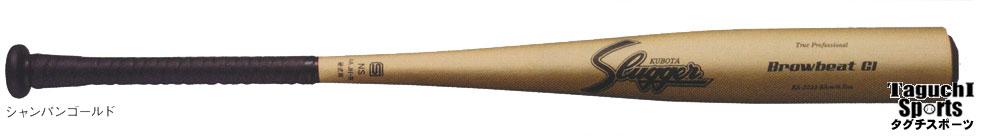 久保田スラッガー硬式金属バットトップバランス高校生対応 シャンパン ゴールド bat51【硬式金属バット】