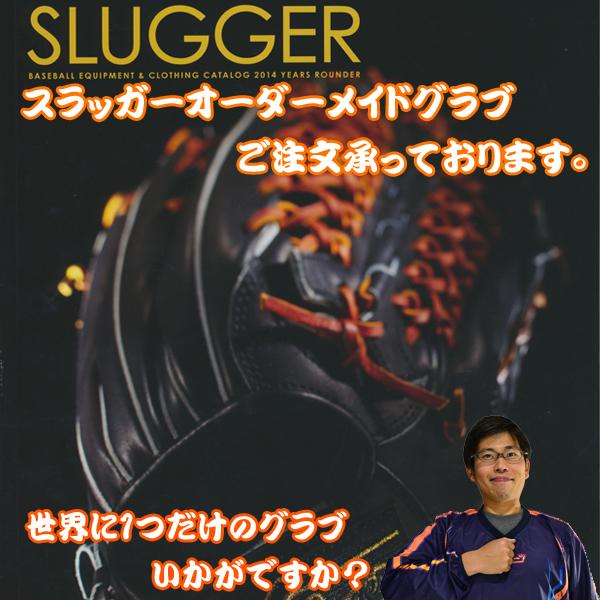 【クボタスラッガーオーダーグラブ】軟式野球グラブオーダー(カラーオーダー)完全オーダー