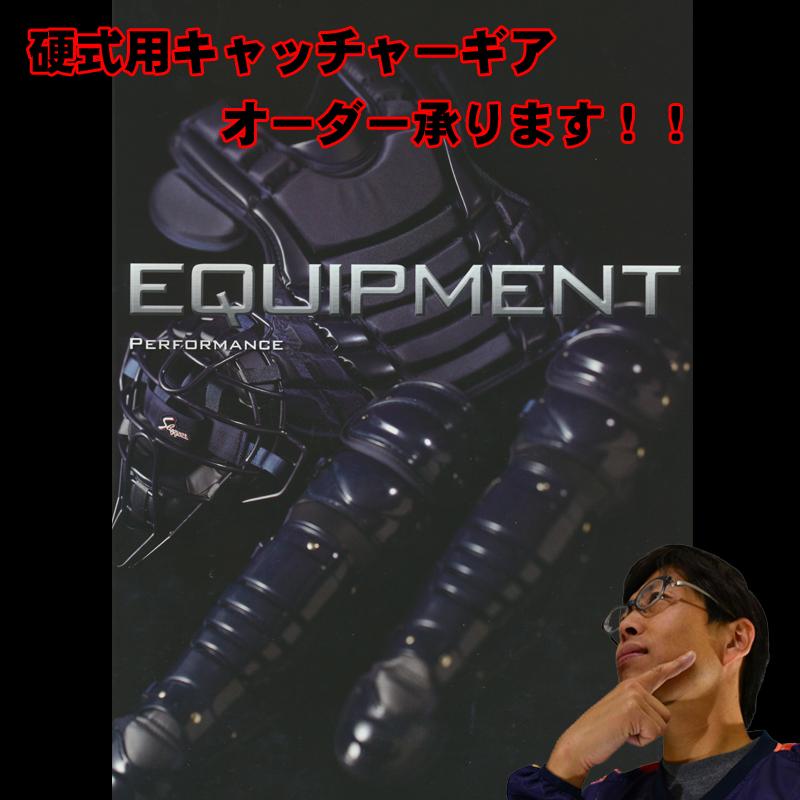 久保田スラッガー 硬式用キャッチャーギアレガーツオーダー KS-OCL-100【キャッチャー防具】