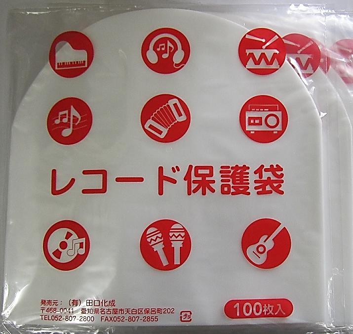 送料無料 レコード袋 アウタースリーブ LPレコード収納 LP丸型内袋200枚 (厚口0.028mm 国内製造 静電防止素材入り)