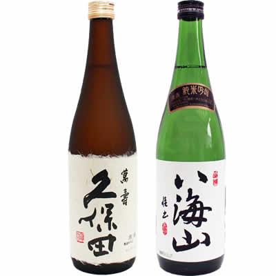 久保田 萬寿 720ml 八海山 大吟醸 720ml 2本 日本酒飲み比べセット