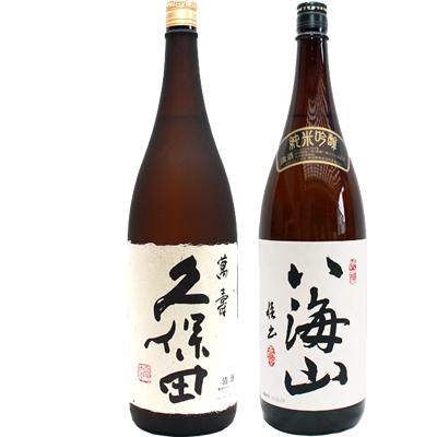 久保田 萬寿 1800ml 八海山  純米吟醸 1800ml 2本セット 日本酒飲み比べセット