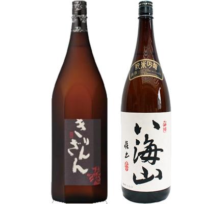 麒麟山 ブラウンボトル 1800ml 八海山  純米吟醸 1800ml 2本セット 日本酒飲み比べセット