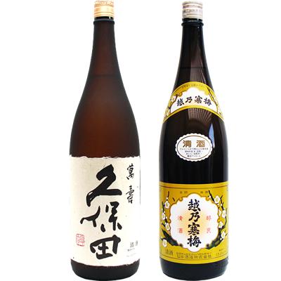 久保田 萬寿 1800ml 越乃寒梅 白ラベル 1800ml 2本セット 日本酒飲み比べセット