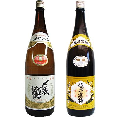 〆張鶴 雪 1800ml 越乃寒梅 白ラベル 1800ml 2本セット 日本酒飲み比べセット