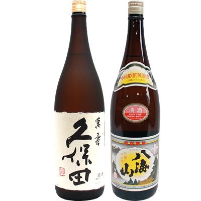 久保田 萬寿 1800ml 八海山 清酒 1800ml 2本セット 日本酒飲み比べセット
