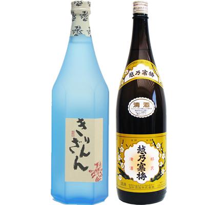 麒麟山 ブルーボトル 1800ml 越乃寒梅 白ラベル 1800ml 2本セット 日本酒飲み比べセット